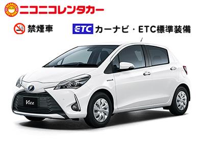 ニコニコレンタカー、成田空港店、【ナビ・ETC付】コンパクト禁煙(免責なしH)