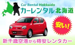 カーレンタル北海道、新千歳空港店、軽自動車プラン