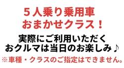 ニッポンレンタカー、上田駅お城口営業所、【全国早割7】7日前の予約で最大20%割引キャンペーン!